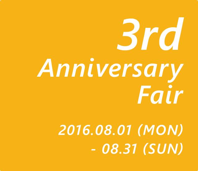 カフェソースMID 3周年フェア
