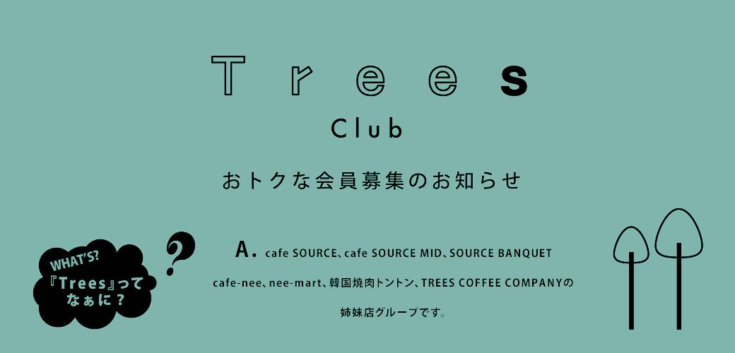 Trees Club 会員募集中