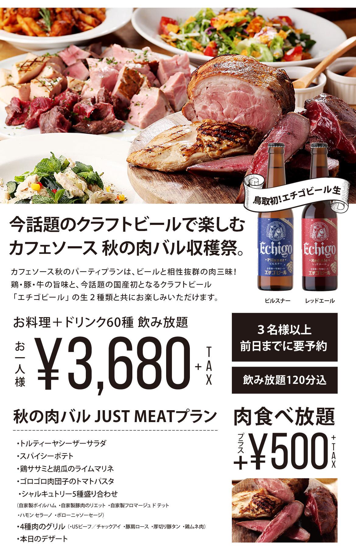 2016カフェソース秋の肉バル JUST MEAT プラン詳細