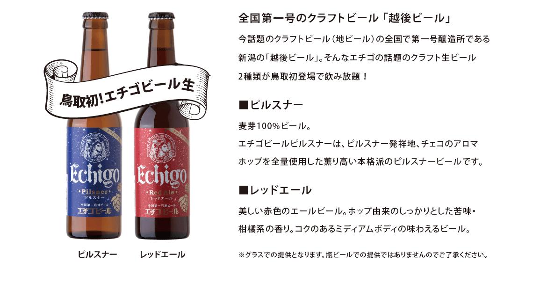 鳥取にエチゴビール初登場