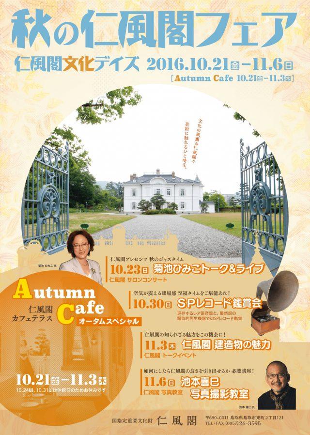 201610-jinpukaku-01-640x898