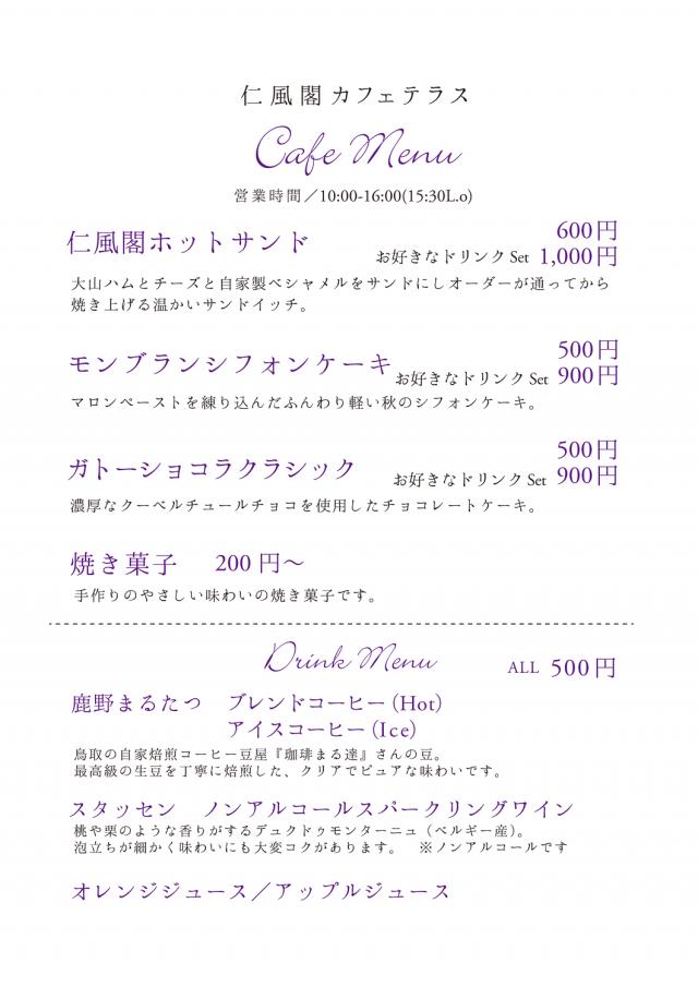 201610-jinpukaku-menu-640x905