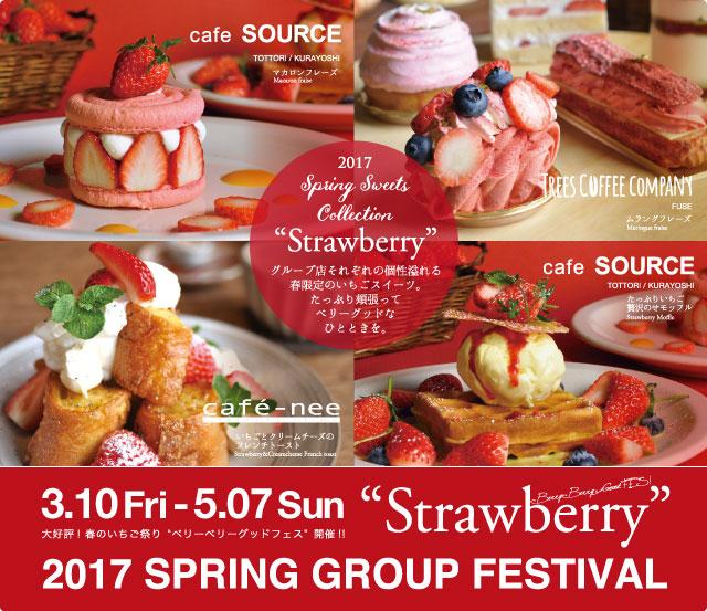 春のいちご祭り「ベリーベリーグッドフェス」