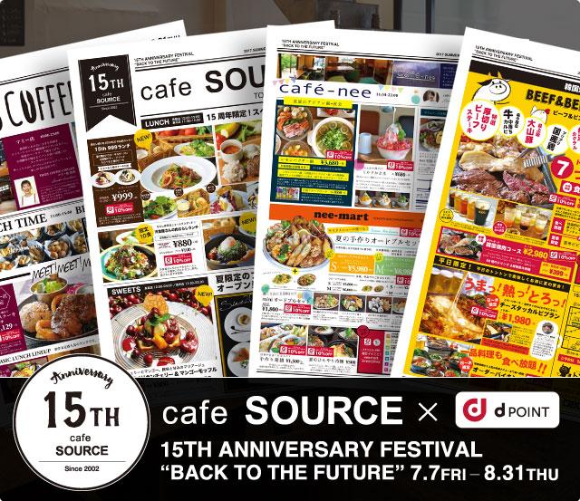 カフェソース15周年記念フェア × dポイントカードがたまる・つかえる!