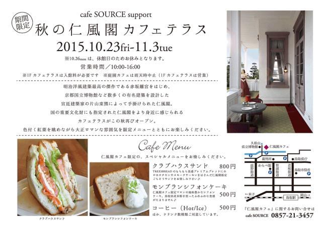 201510-jinpukaku-cafe-02
