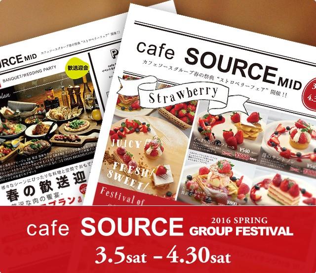 鳥取倉吉駅前 カフェソースミッド 春のグループフェスティバル WEB広告