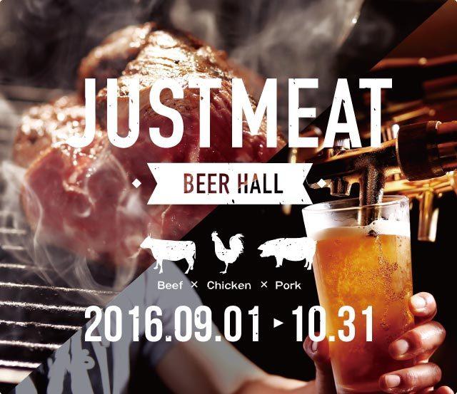 2016カフェソース秋の肉バル 飲み放題・食べ放題コースプラン