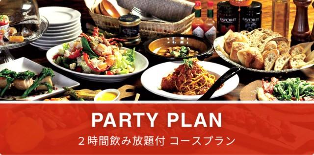 鳥取倉吉駅前カフェソース 飲み放題付パーティーコースプラン