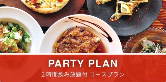鳥取・倉吉で人気の2時間飲み放題付パーティコースプラン