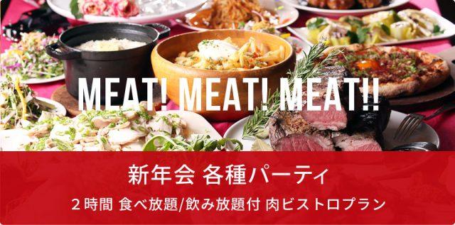 新年会 肉食べ放題・飲み放題プラン
