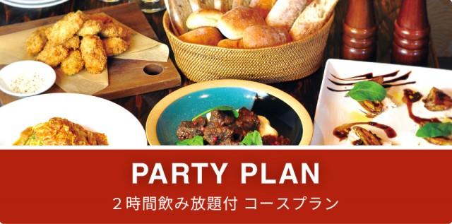 飲み放題付コースプラン - 鳥取・倉吉の歓送迎会・忘新年会・各種パーティーにおすすめ