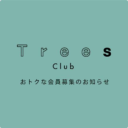 鳥取・倉吉カフェソース全店 ツリーズグループのお得会員・ツリーズクラブ申込み