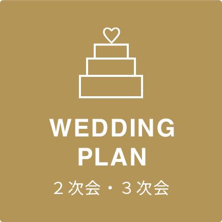 鳥取・倉吉の結婚式2次会にオススメの飲み放題付パーティーコースプラン