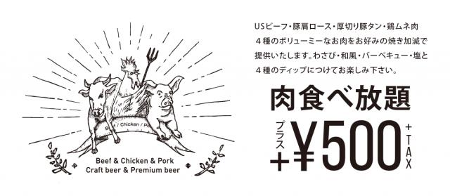 +500円で肉食べ放題