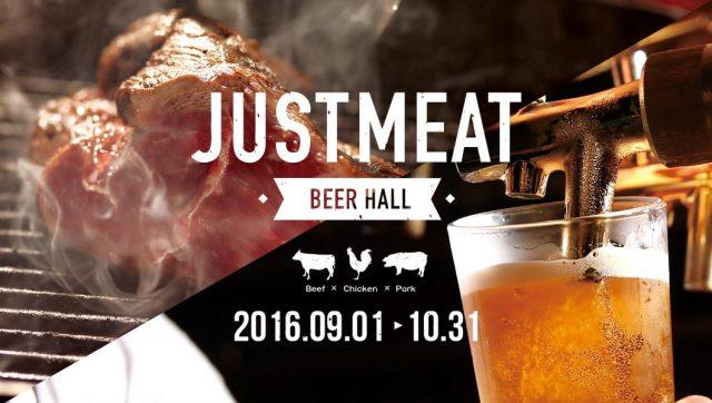 カフェソースMID倉吉店 秋の肉バルJUST MEAT プラン