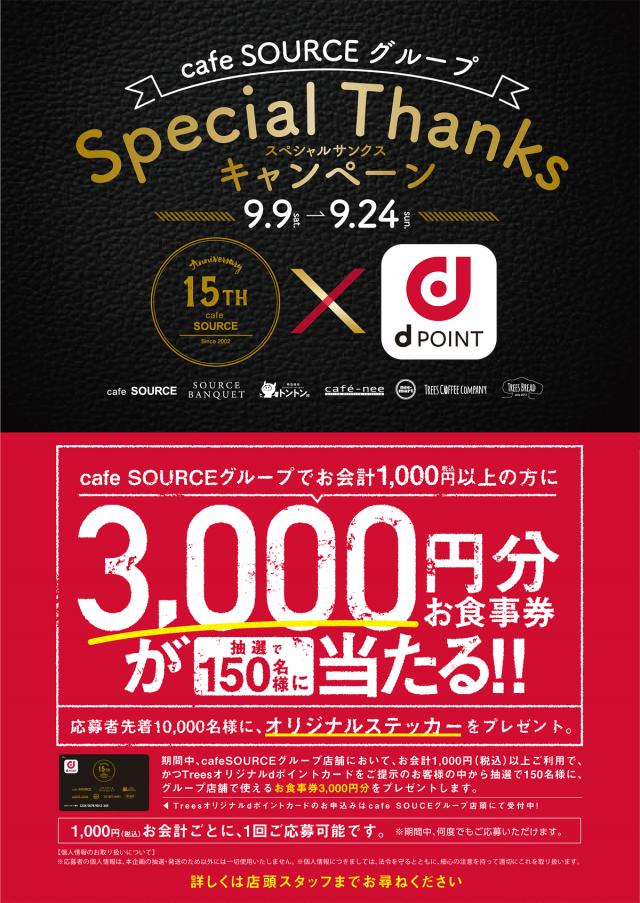 カフェソース15周年 × dポイントコラボ企画第二弾「スペシャルサンクスキャンペーン
