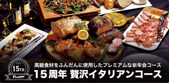 倉吉 カフェソース 新年会 飲み放題・食べ放題コースプラン 2018