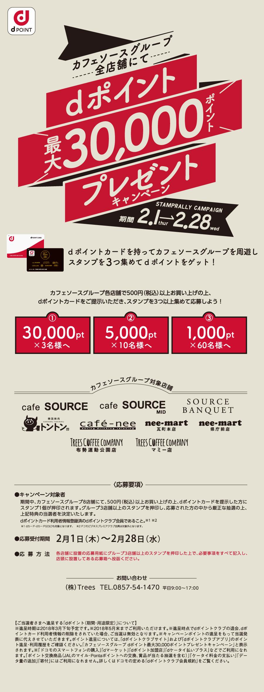カフェソースグループ全店舗でdポイント最大30000ポイントプレゼントキャンペーン