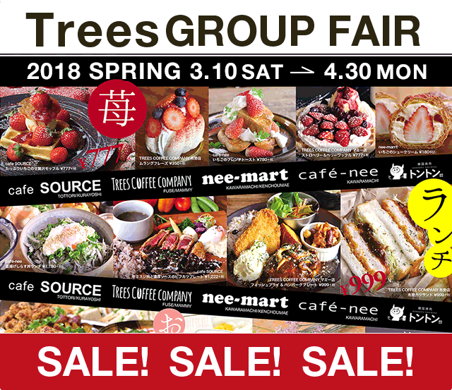 2018 春のツリーズグループフェスティバル