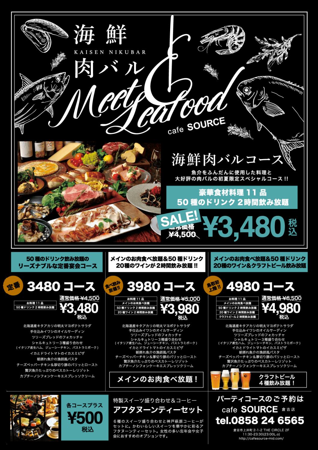 海鮮肉バルコース