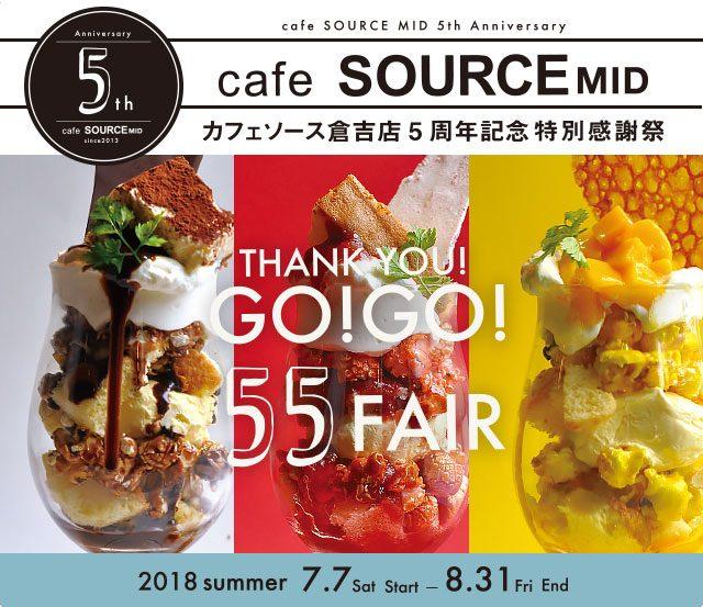 カフェソース倉吉店 5周年記念企画