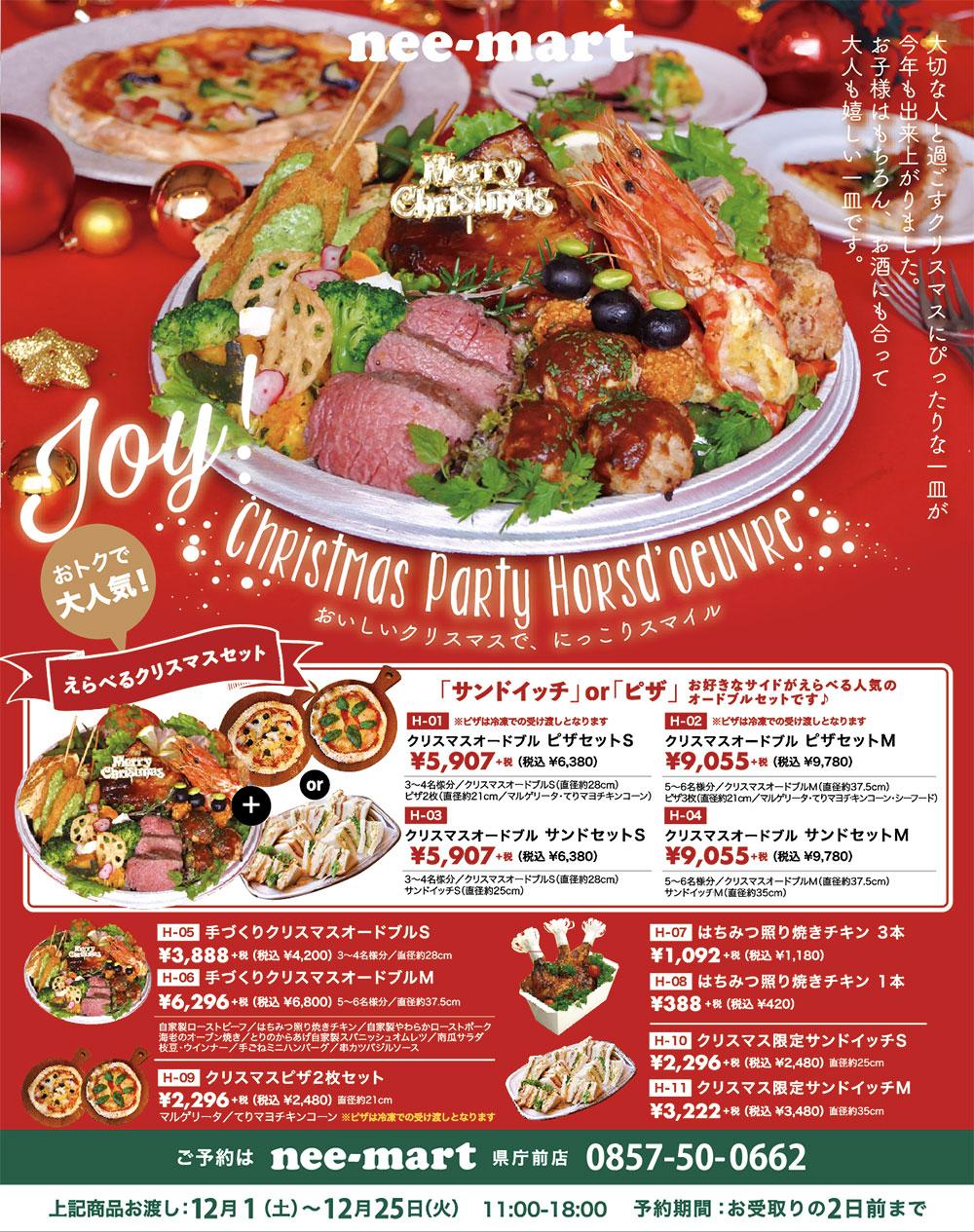 鳥取 クリスマスオードブル盛皿 予約受付中