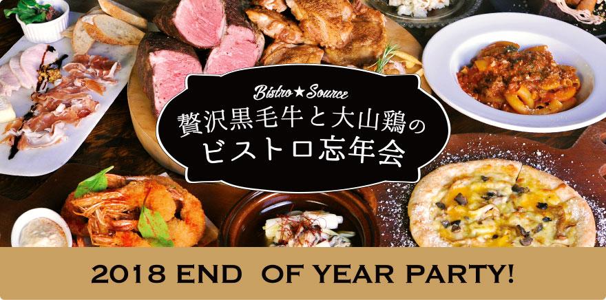 倉吉 忘年会 飲み放題・食べ放題 コースプラン 2018