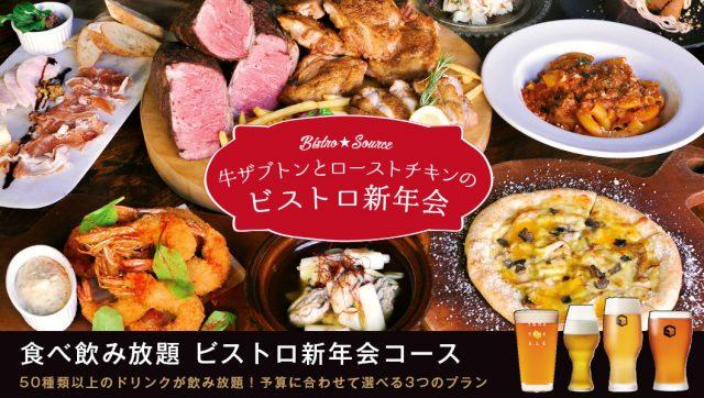 鳥取 倉吉 食べ放題 飲み放題 新年会 コース プラン