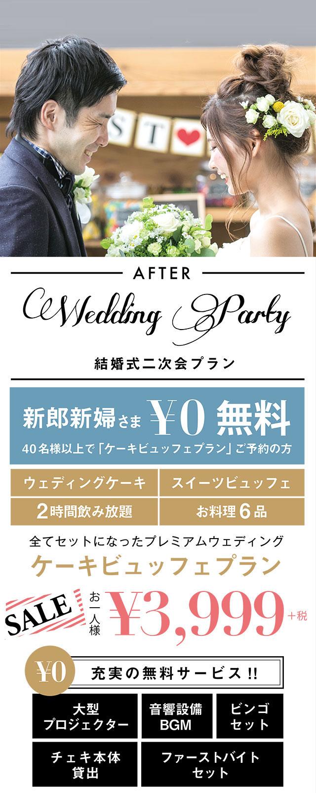 倉吉駅前 結婚式2次会 飲み放題プラン 新郎新婦無料