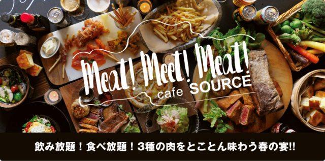 倉吉駅前 食べ放題 飲み放題 歓送迎会コース プラン