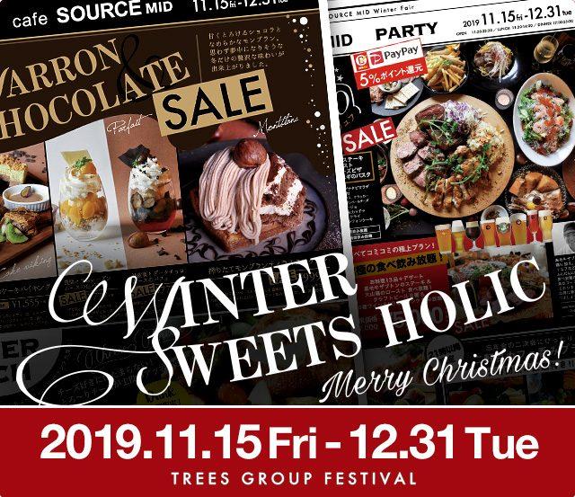 クリスマス・忘年会スペシャルメニュー