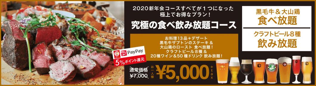 倉吉駅前の贅沢新年会パーティープラン