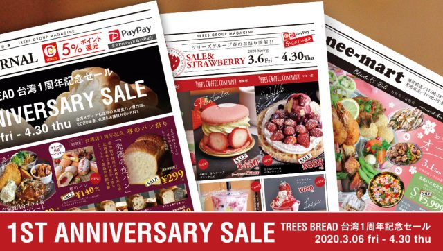 ツリーズブレッド 台湾出店1周年記念セール