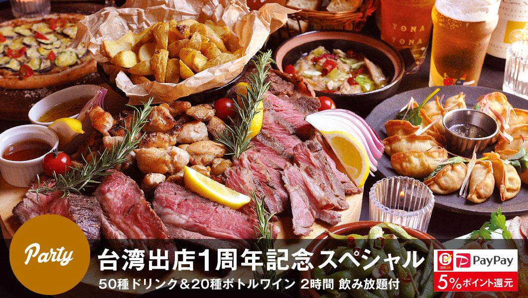 倉吉駅前 飲み放題付 食べ放題 パーティーコース