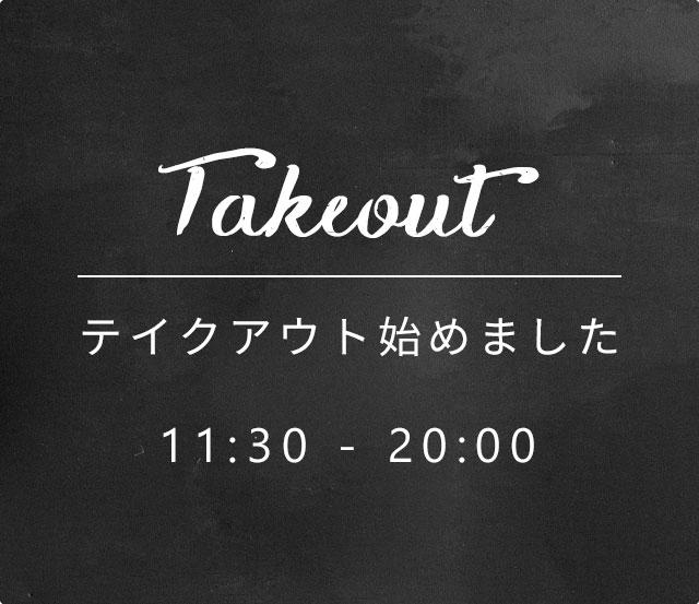倉吉駅前 テイクアウトメニュー カフェ ソース MID 鳥取県