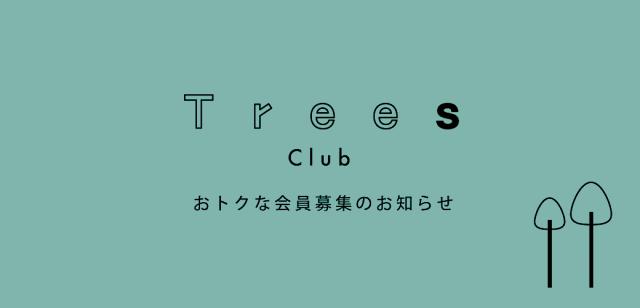 ツリーズクラブ